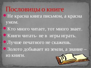 Не красна книга письмом, а красна умом. Кто много читает, тот много знает. Кн