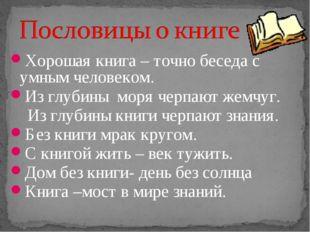 Хорошая книга – точно беседа с умным человеком. Из глубины моря черпают жемчу