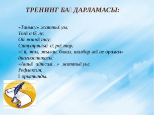 ТРЕНИНГ БАҒДАРЛАМАСЫ:   «Танысу» жаттығуы; Топқа бөлу; Ой жинақтау; Ситуац