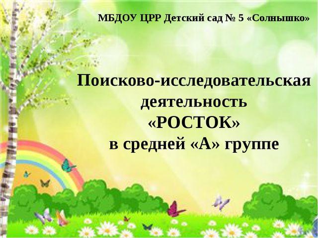 Поисково-исследовательская деятельность «РОСТОК» в средней «А» группе МБДОУ...
