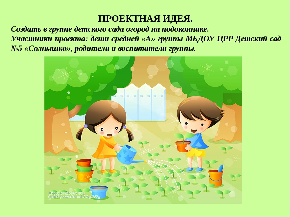 ПРОЕКТНАЯ ИДЕЯ. Создать в группе детского сада огород на подоконнике. Участни...