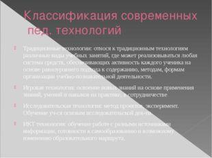 Классификация современных пед. технологий Традиционные технологии: относя к т