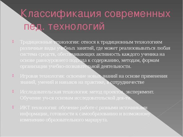 Классификация современных пед. технологий Традиционные технологии: относя к т...
