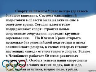 Спорту на Южном Урале всегда уделялось большое внимание. Система олимп