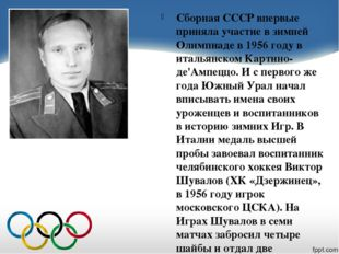 Сборная СССР впервые приняла участие в зимней Олимпиаде в 1956 году в италья