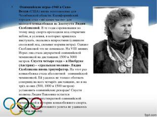 Олимпийские игры–1960 в Скво-Велли(США) вновь золотоносные для Челябинской