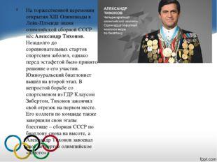 На торжественной церемонии открытия XIII Олимпиады в Лейк-Плэсиде знамя олим