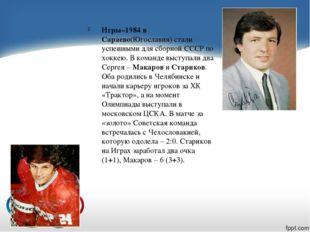 Игры–1984 в Сараево(Югославия) стали успешными для сборной СССР по хоккею. В