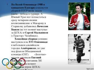 На Белой Олимпиаде-1988 в канадском Калгари хоккеистов сборной СССР вновь жд