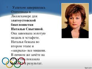 Успехом завершилась Олимпиада в Лиллехамере для златоустовской биатлонистки