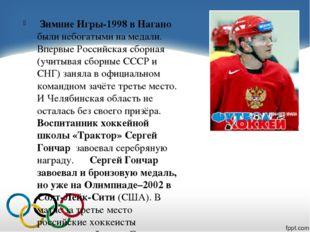 Зимние Игры-1998 в Нагано были небогатыми на медали. Впервые Российская сбор