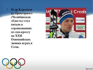 Егор Коротков из Трехгорного (Челябинская область) стал пятым в соревнования