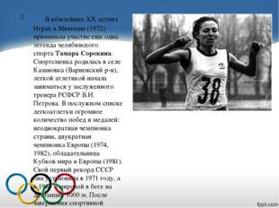 В юбилейных XX летних Играх в Мюнхене (1972) принимала участие еще одна