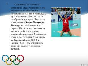 Олимпиада на «зеленом» континенте стала успешной и для российских волей