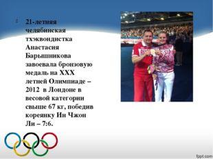 21-летняя челябинская тхэквондистка Анастасия Барышникова завоевала бронзову