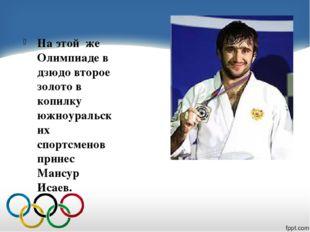 На этой же Олимпиаде в дзюдо второе золото в копилку южноуральских спортсмен