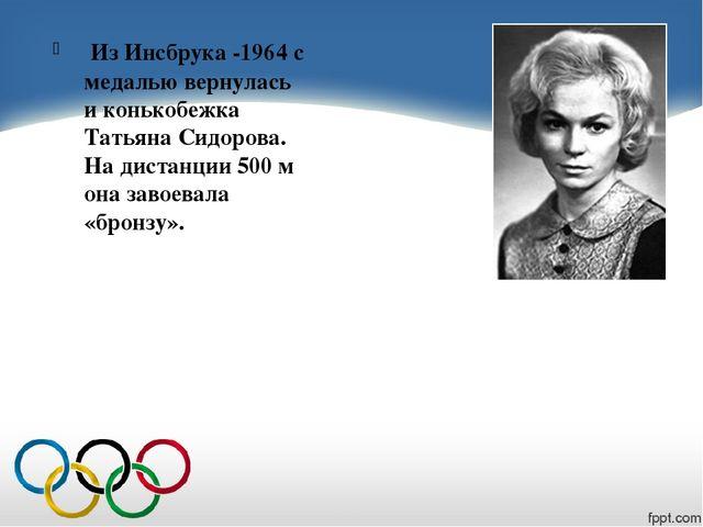 Из Инсбрука -1964 с медалью вернулась иконькобежка Татьяна Сидорова. На дис...