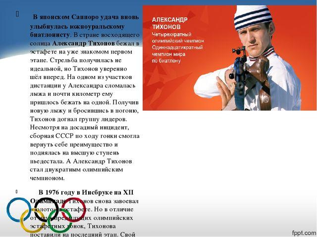 В японском Саппоро удача вновь улыбнулась южноуральскому биатлонисту. В стр...
