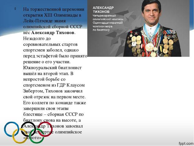 На торжественной церемонии открытия XIII Олимпиады в Лейк-Плэсиде знамя олим...