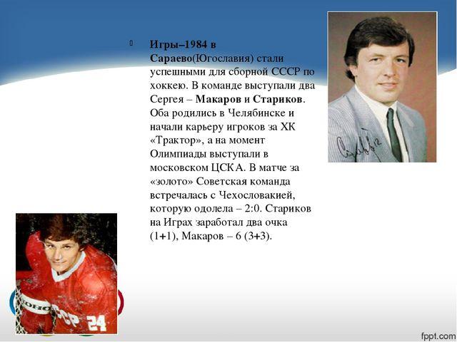 Игры–1984 в Сараево(Югославия) стали успешными для сборной СССР по хоккею. В...