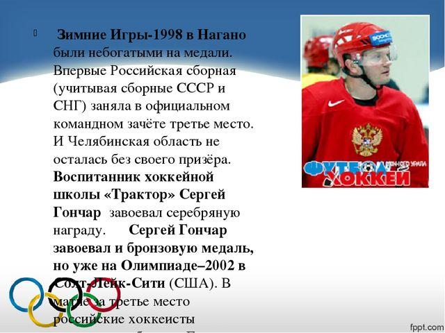 Зимние Игры-1998 в Нагано были небогатыми на медали. Впервые Российская сбор...