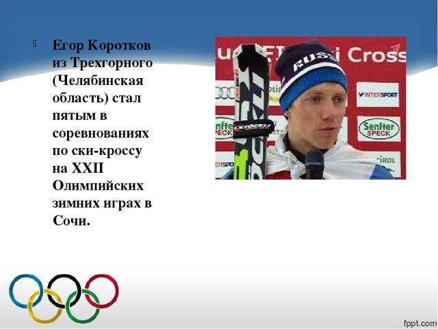 Егор Коротков из Трехгорного (Челябинская область) стал пятым в соревнования...
