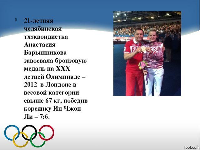 21-летняя челябинская тхэквондистка Анастасия Барышникова завоевала бронзову...