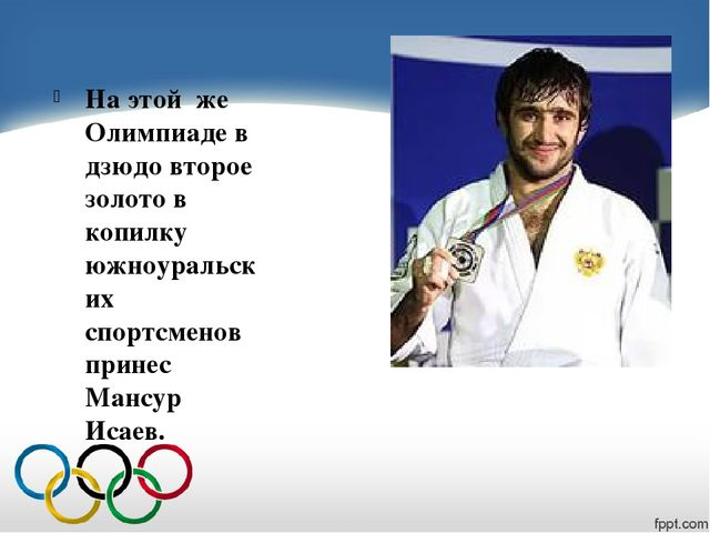 На этой же Олимпиаде в дзюдо второе золото в копилку южноуральских спортсмен...