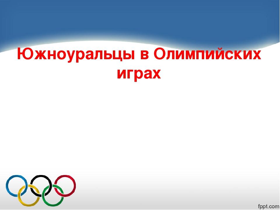 Южноуральцы в Олимпийских играх