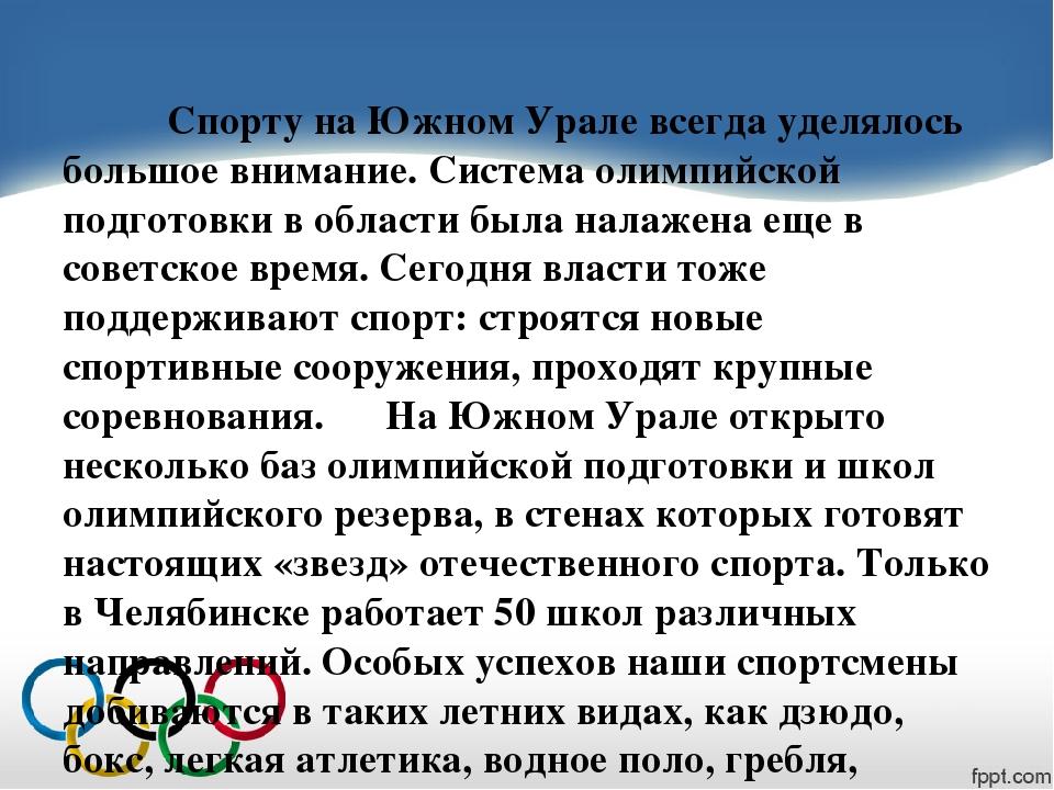 Спорту на Южном Урале всегда уделялось большое внимание. Система олимп...