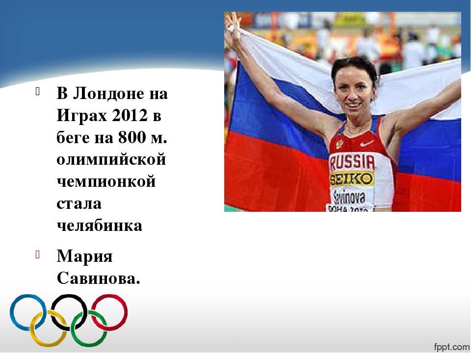 В Лондоне на Играх 2012 в беге на 800 м. олимпийской чемпионкой стала челяби...