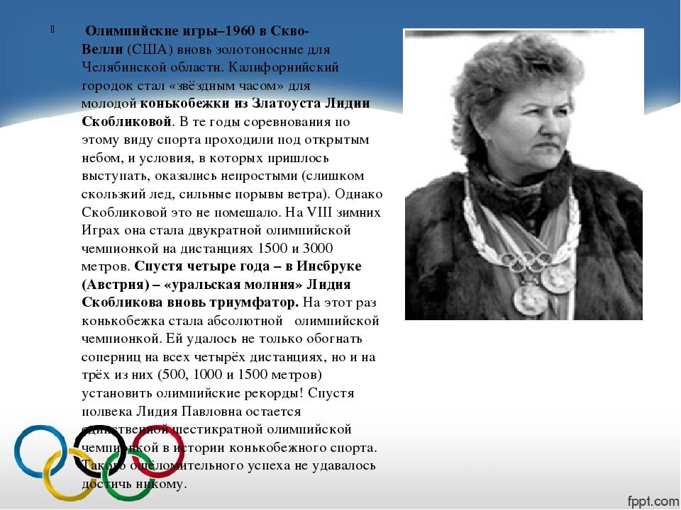 Олимпийские игры–1960 в Скво-Велли(США) вновь золотоносные для Челябинской...