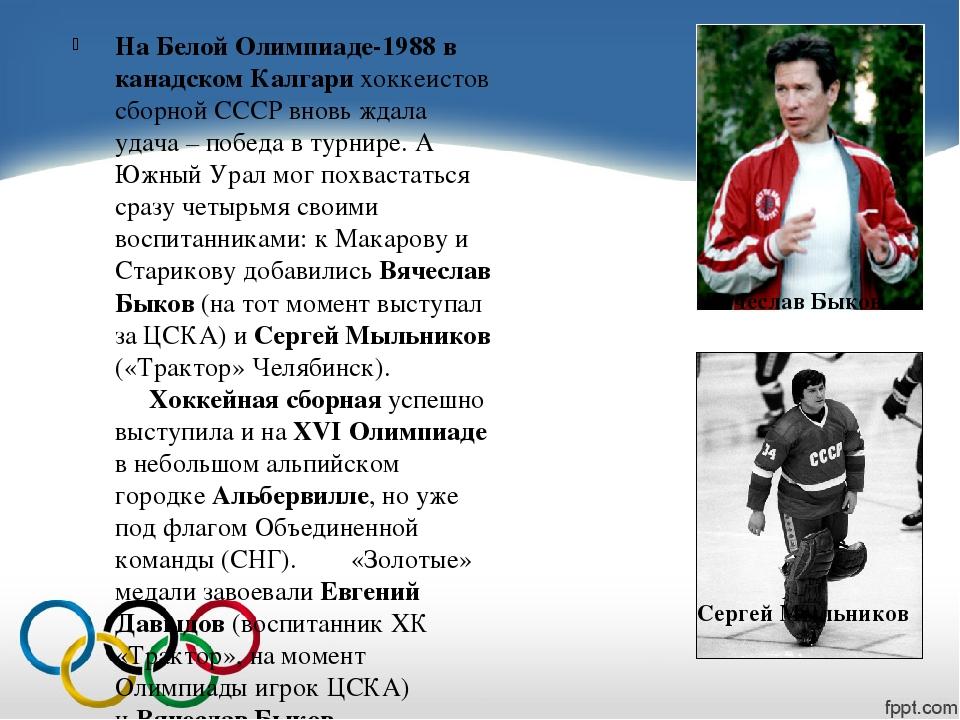 На Белой Олимпиаде-1988 в канадском Калгари хоккеистов сборной СССР вновь жд...