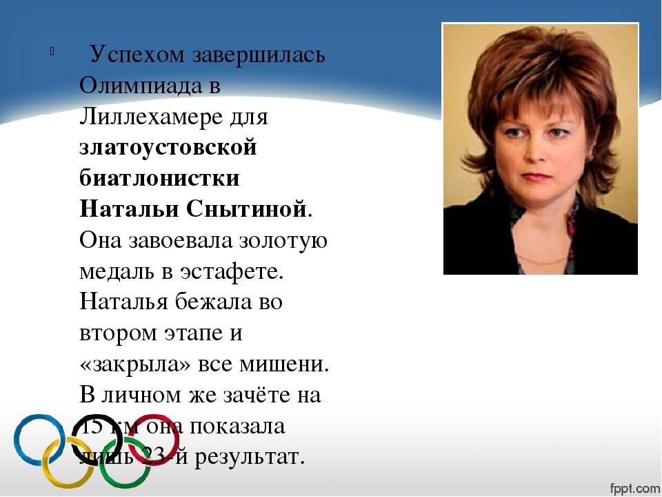 Успехом завершилась Олимпиада в Лиллехамере для златоустовской биатлонистки...