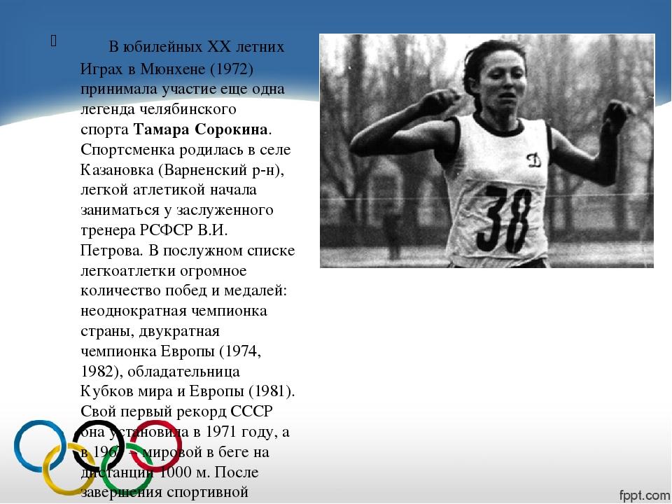В юбилейных XX летних Играх в Мюнхене (1972) принимала участие еще одна...