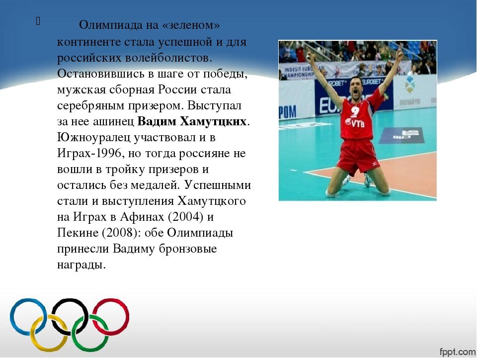 Олимпиада на «зеленом» континенте стала успешной и для российских волей...