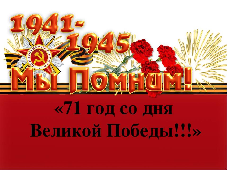 «71 год со дня Великой Победы!!!»