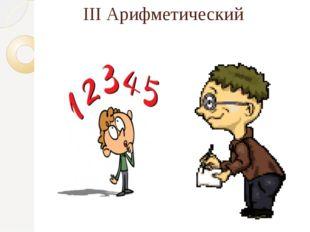 III Арифметический