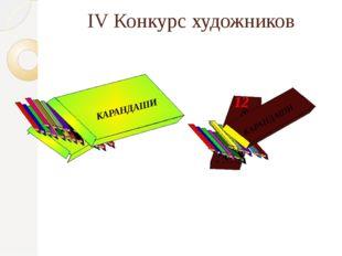 IV Конкурс художников 12