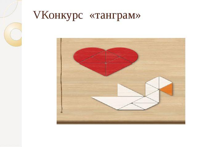 VКонкурс «танграм»