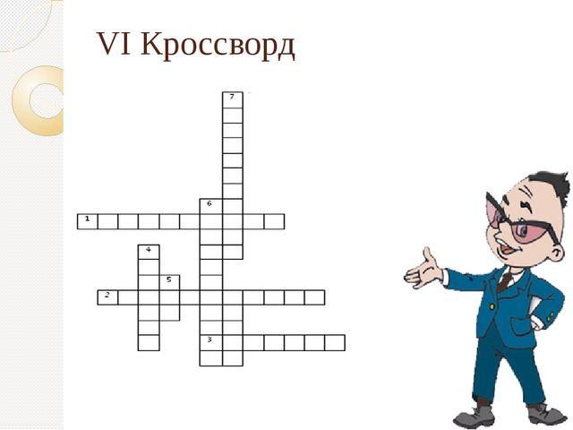 VI Кроссворд