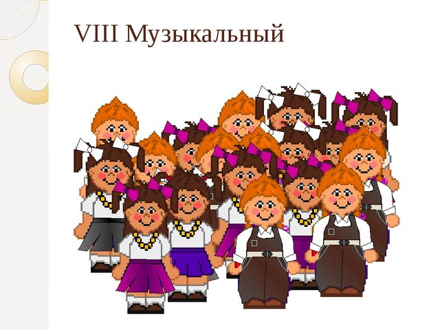 VIII Музыкальный