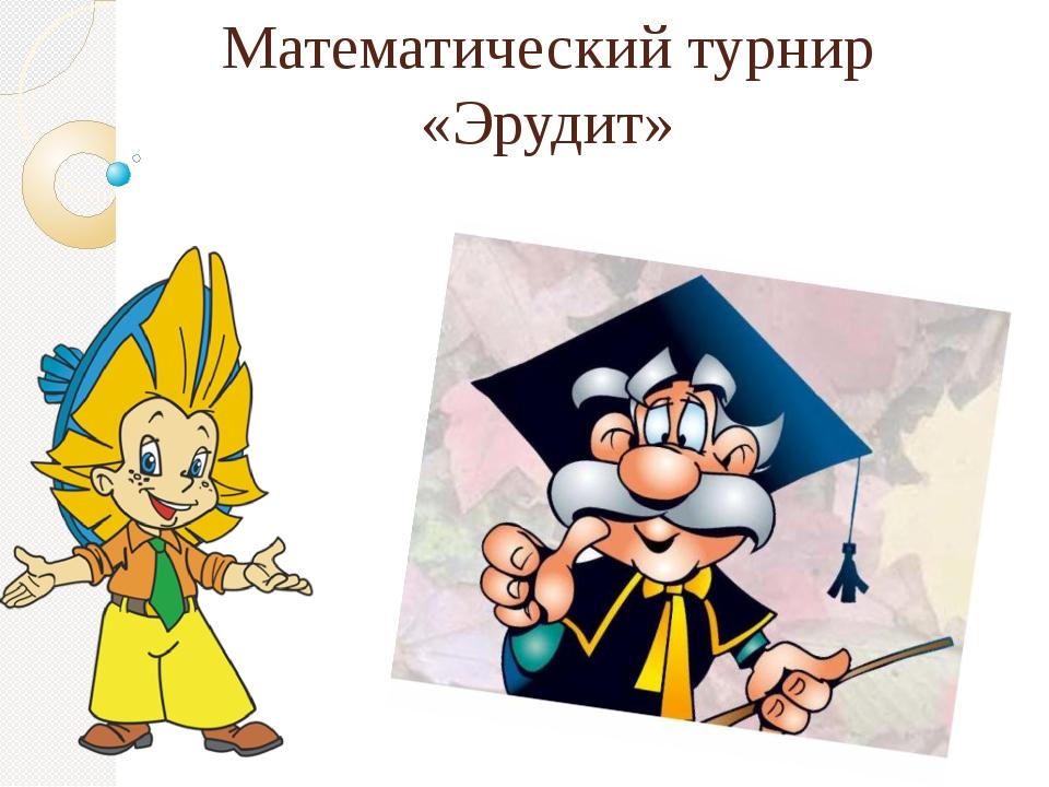 Математический турнир «Эрудит»