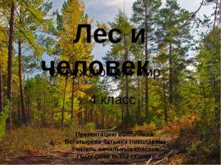 Лес и человек Окружающий мир 4 класс Презентацию выполнила Богатырёва Татьяна