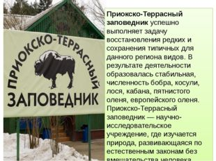 Приокско-Террасный заповедник успешно выполняет задачу восстановления редких