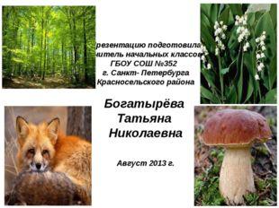 Презентацию подготовила учитель начальных классов ГБОУ СОШ №352 г. Санкт- Пет