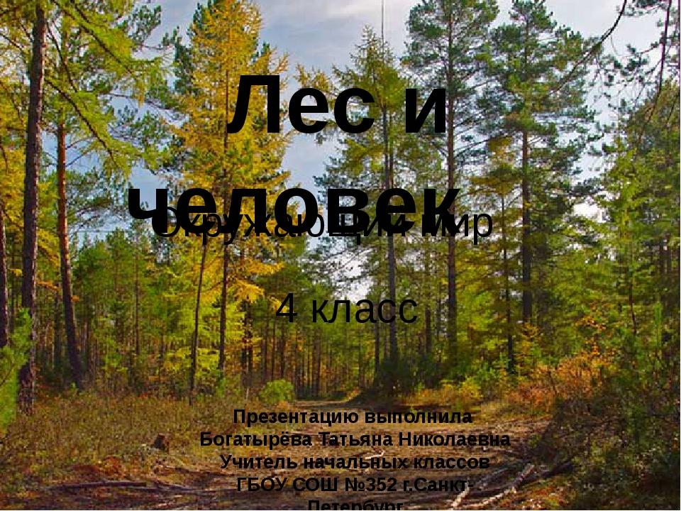 Лес и человек Окружающий мир 4 класс Презентацию выполнила Богатырёва Татьяна...