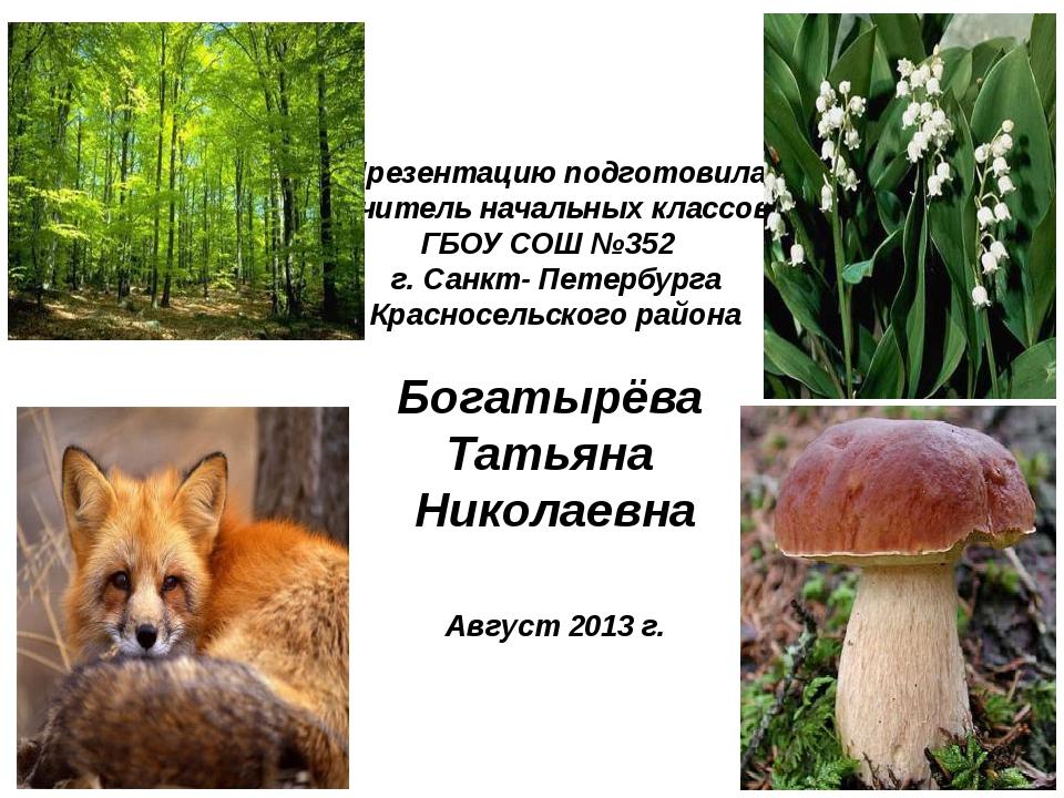 Презентацию подготовила учитель начальных классов ГБОУ СОШ №352 г. Санкт- Пет...