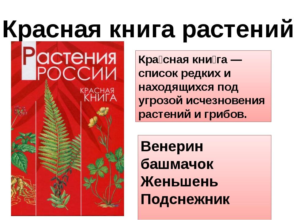 Красная книга растений Кра́сная кни́га —список редких и находящихся под угроз...