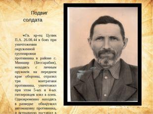 Подвиг солдата «Гв. кр-ец Цупик П.А. 26.08.44 в боях при уничтожении окружен